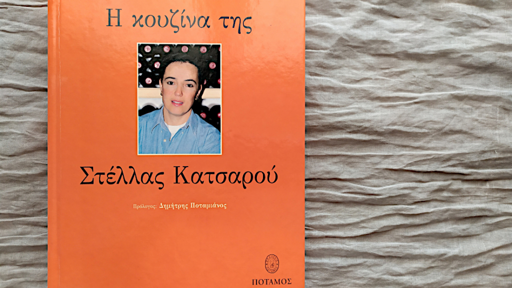 H-kouzina-tis-stellas-katsarou-1
