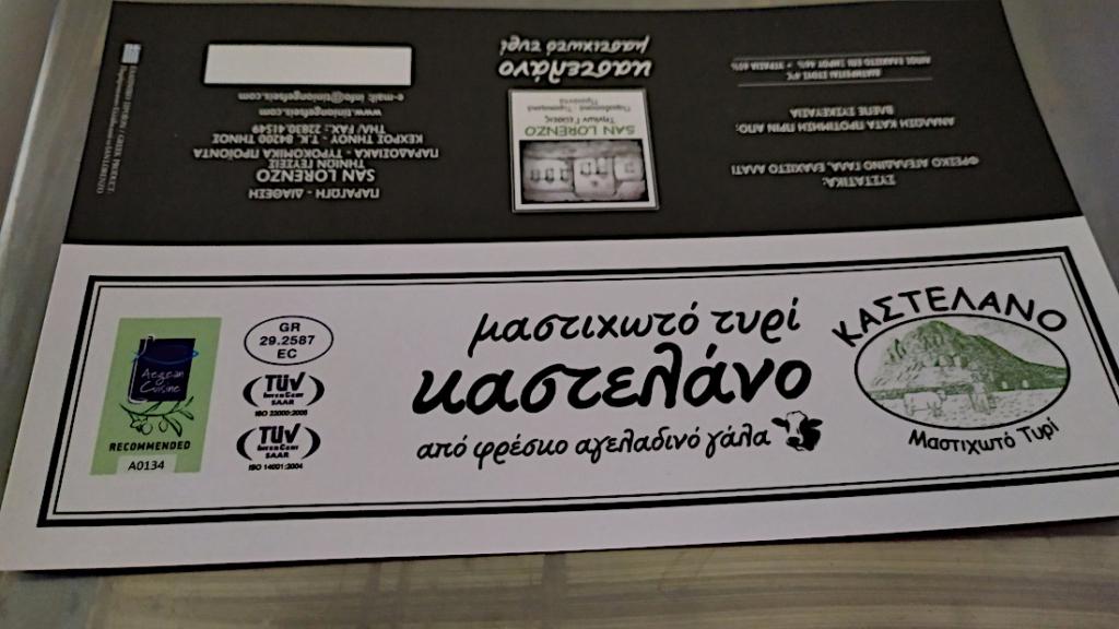 San-Lorenzo-paradosiako-tirokomeio-stin-Tino-5