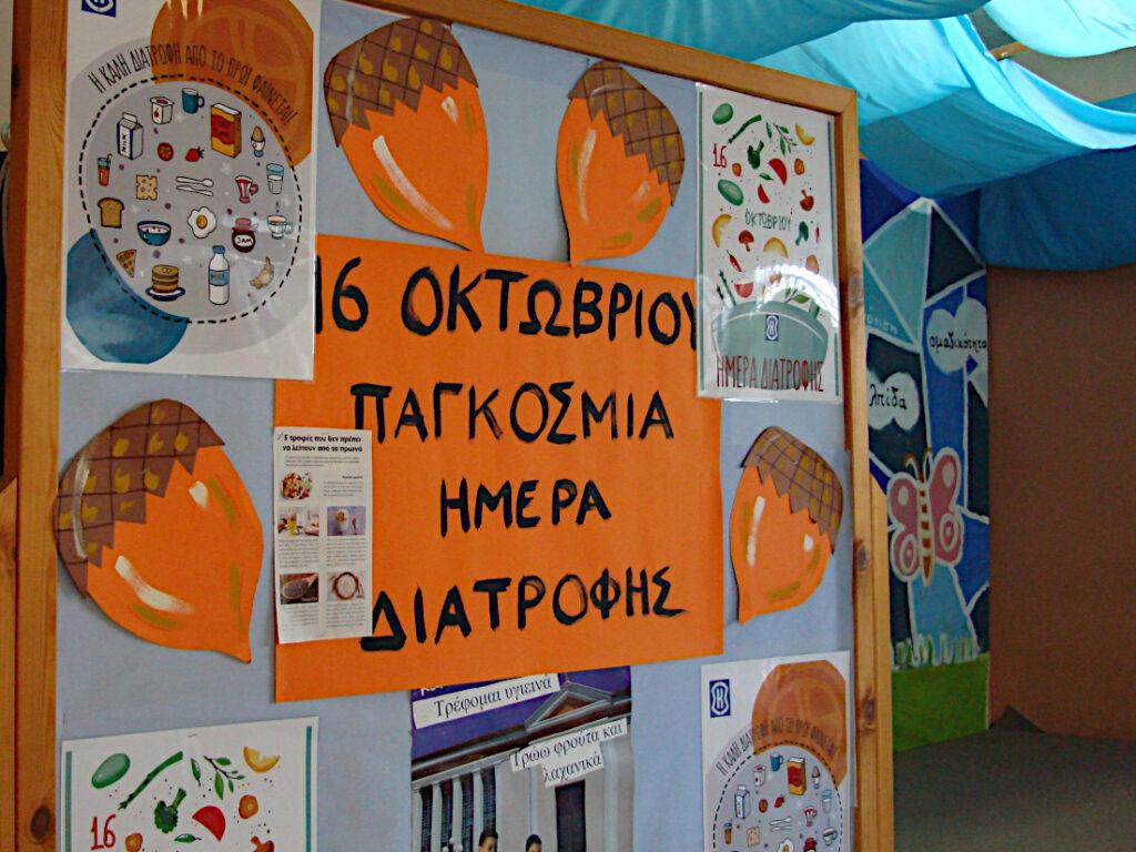 Pagkosmia-imera-diatrofis-sti-sxoli-karavana-1
