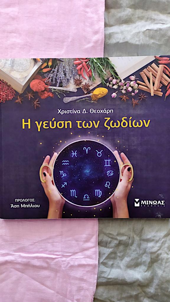Biblio-H-geusi-twn-zwdiwn-6