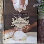 Βιβλίο Πίτες από χέρι