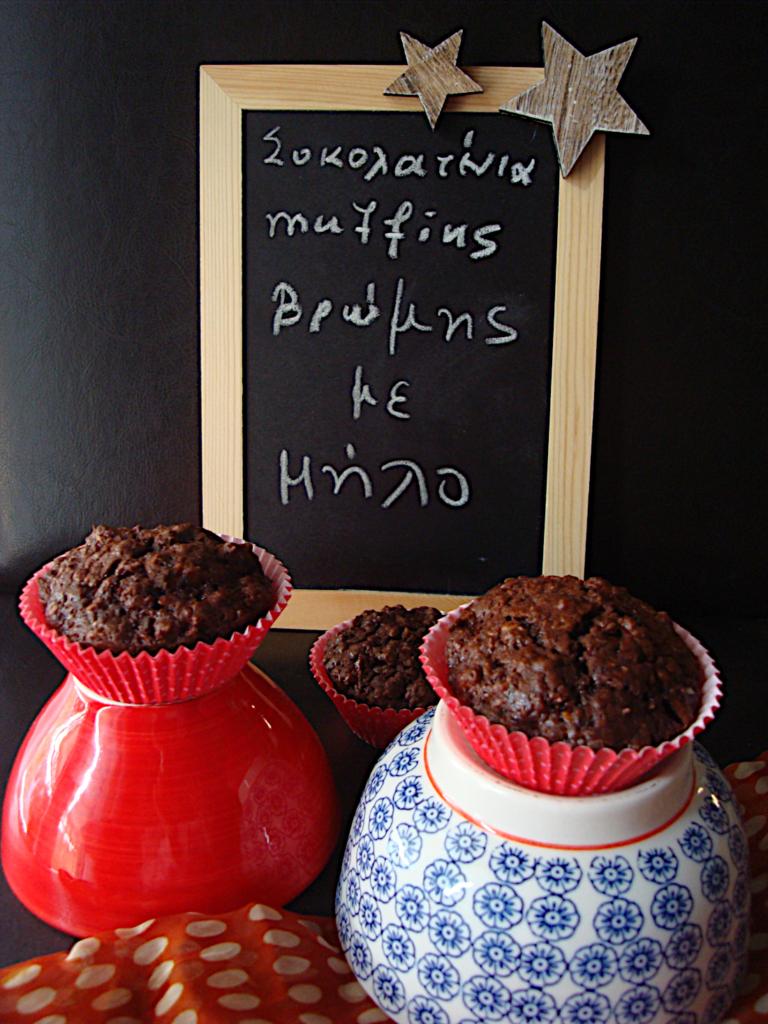 sokolatenia-muffins-bromis-me-milo-2