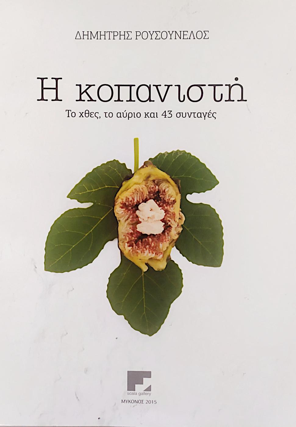 H-kopanisth-Dhmhtrhs-Rousoynelos-1