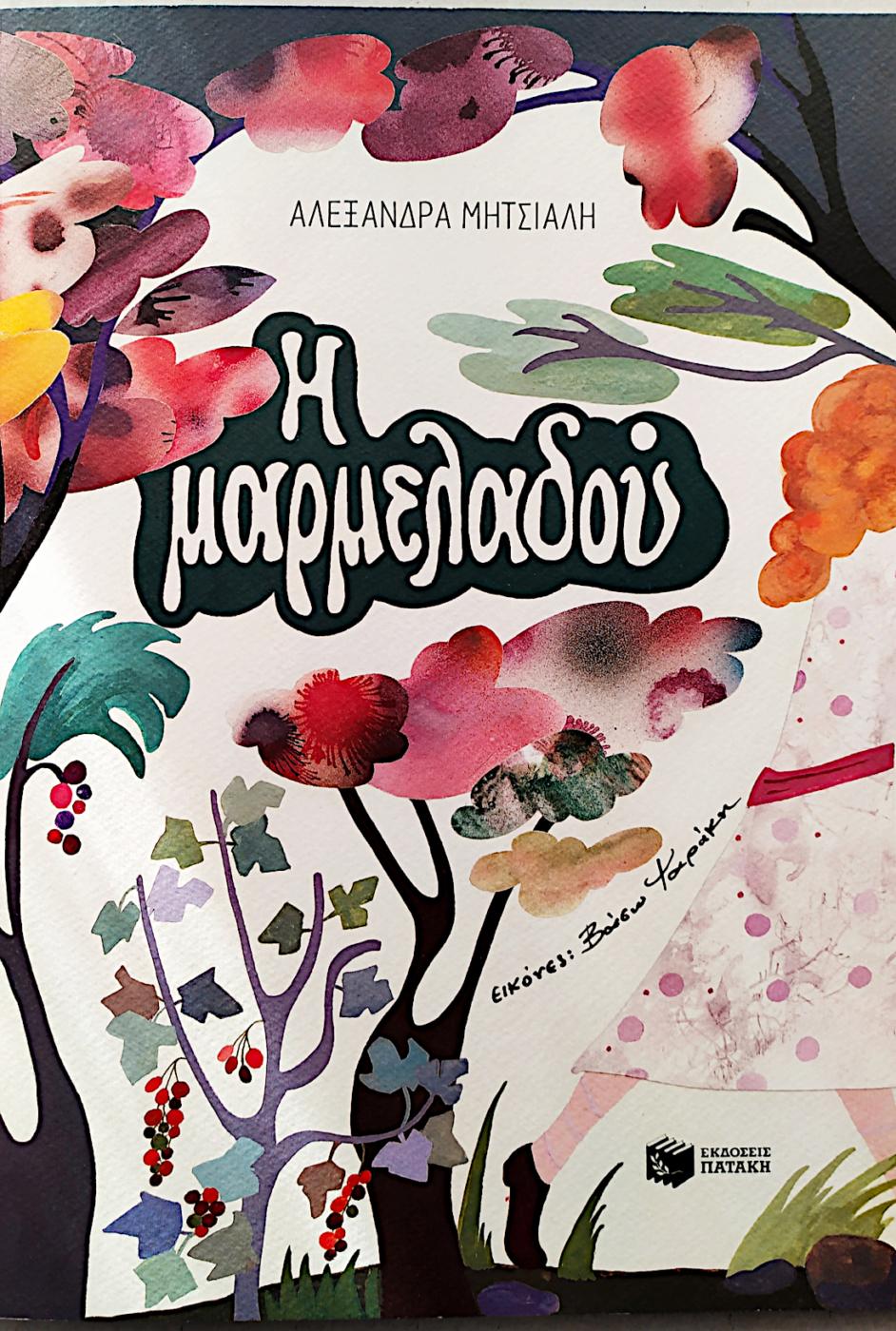 Miss-tasty-marmeladou-alexandra-mhtsialh-1