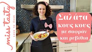 salata-kous-kous-safran-rebithia-1